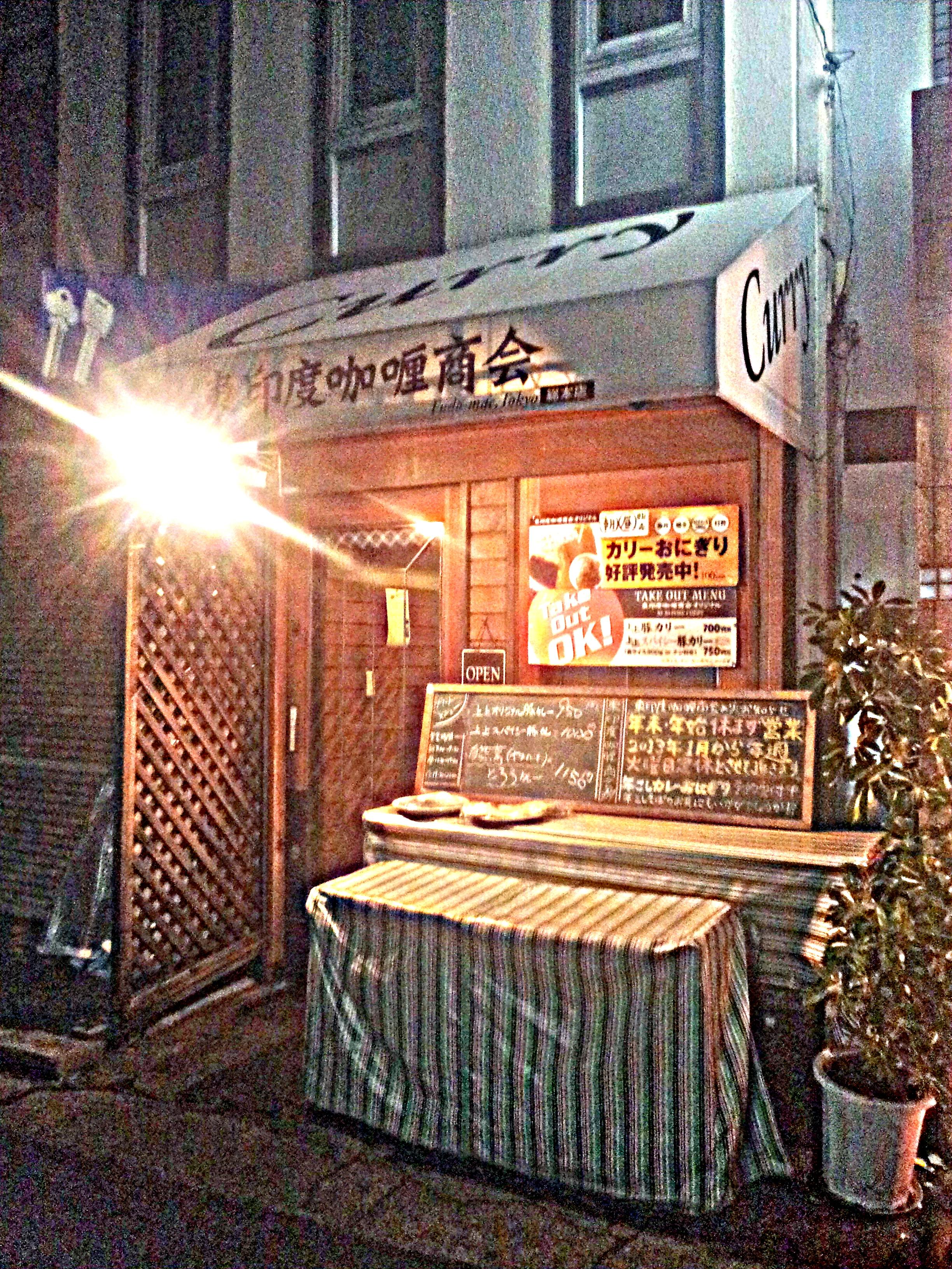東印度咖喱商会 不動前総本店 2013年12月29日撮影